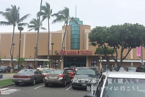 ハワイカイ ココ・マリーナ・センター