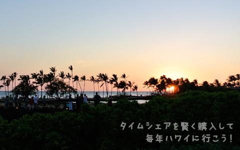 ハワイ島サンセット