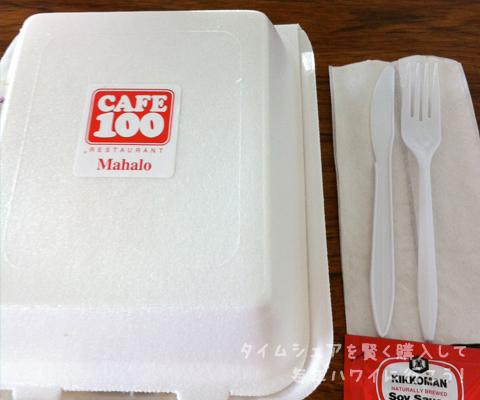 cafe100・ロコモコ