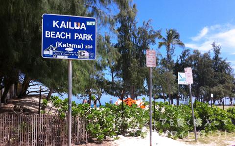 カイルアビーチパーク
