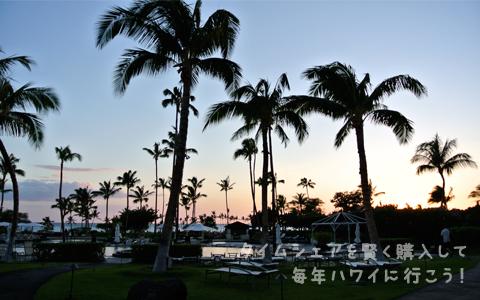 ハワイ島 サンセット